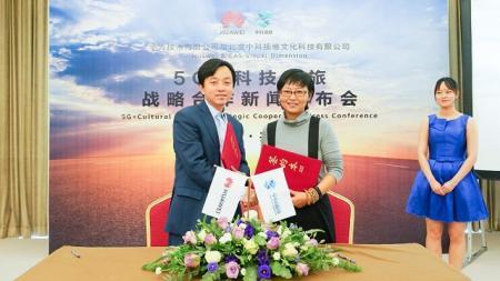 """中科视维与华为达成合作,共创""""5G+科技文旅""""新时代"""