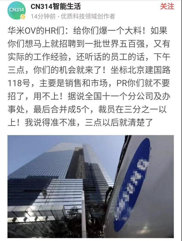 三星中国启动裁员,为什么三星中国启动裁员?