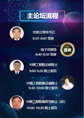 第三届中国MEMS智能传感器产业发展大会报名入口