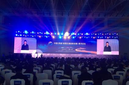 中国(西部)智慧交通创新发展黄河论坛正式举行