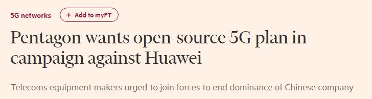 """为对抗华为 五角大楼令美企搞""""开源5G"""",说好的知识产权呢?"""