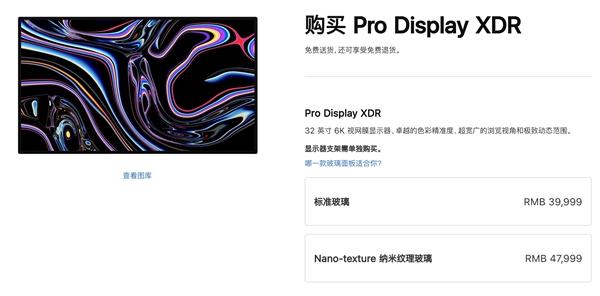 Pro Display XDR:苹果最强显示器