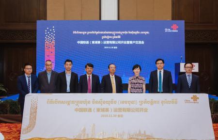 中国联通成立柬埔寨公司