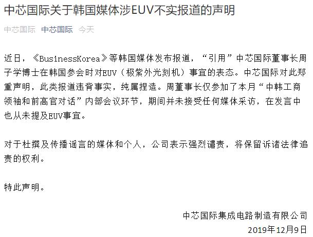 中芯国际发布关于韩国媒体涉EUV不实报道的声明