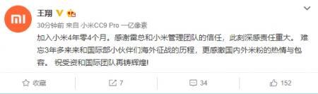 雷军发布最新高管任命: 小米集团总裁王翔上任 向CEO汇报