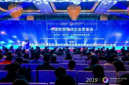 2019中国智慧物流企业家年会正式举行