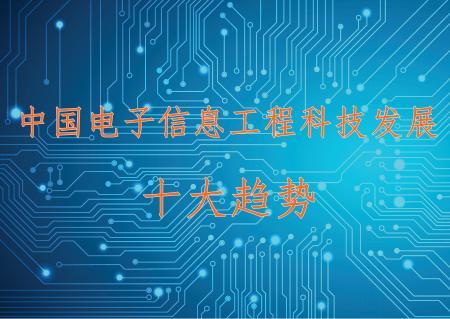 """中国工程院发布""""中国电子信息工程科技发展十大趋势"""""""