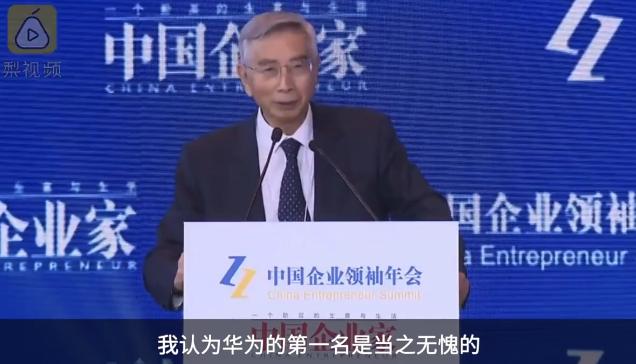倪光南:华为通信通讯技术天下第一!