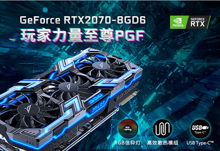 索泰RTX2070-8GD6 PGF显卡介绍(上篇)