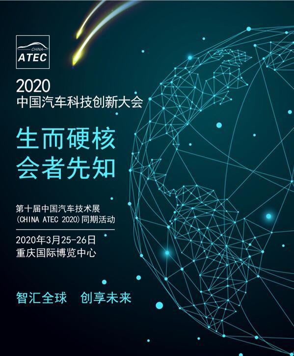 """""""2020中��汽�科技��新大��"""" �χ钙��未��p峰"""