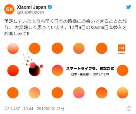 官方确认!小米即将进入日本市场