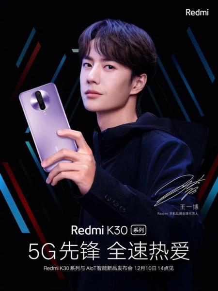 小米系首款高刷新率机型 Redmi K30曝光:一起进入5G时代!