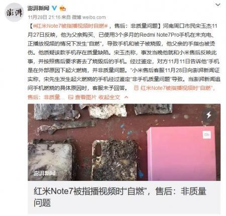 红米手机被爆自燃,官方回应非质量问题