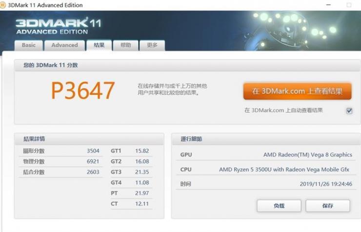 华为MateBook D 14锐龙版游戏性能测评