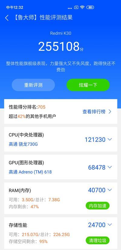 Redmi K30 4G版常规性能测评