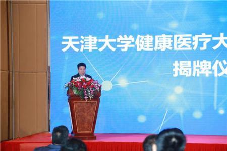 天津大学健康医疗大数据国家研究院正式成立