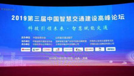 第三届中国智慧交通建设高峰论坛正式举行