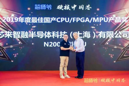 硬核中国芯,芯来科技N200系列CPU获殊荣