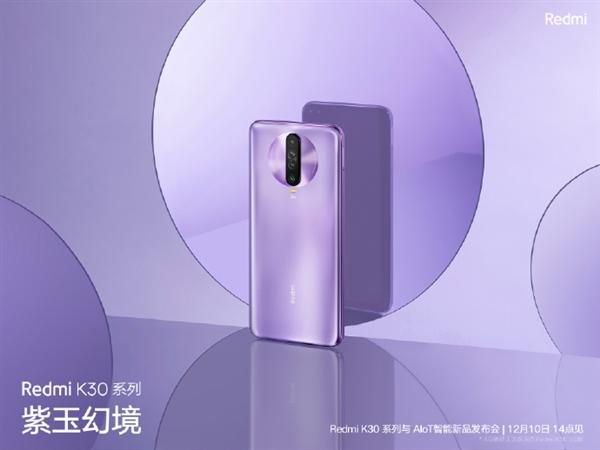 恰到好处的美,颜值出众:5G旗舰Redmi K30紫玉幻境真机