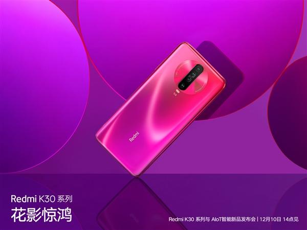 Redmi K30 5G已发布!!!