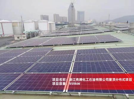 总容量959kW!尚德电力供货壳牌分布式光伏发电项目