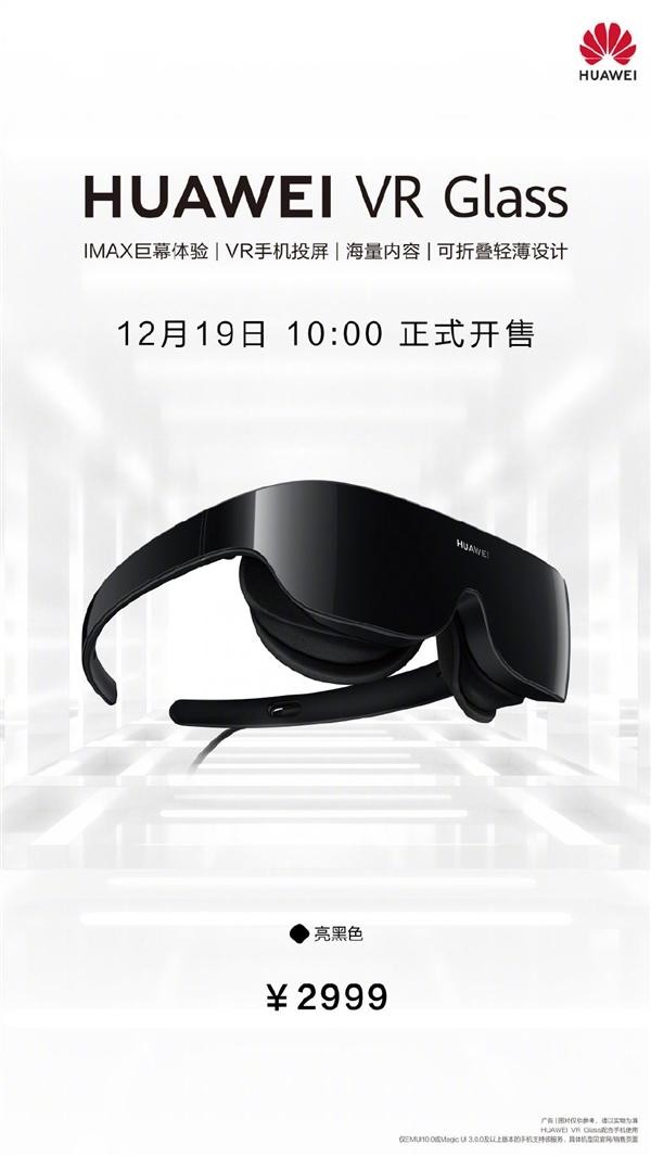 华为高科技VR Glass正式首销:两块LCD屏+K分辨率