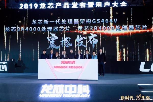 龙芯新CPU发布:28nm工艺、性能直追AMD