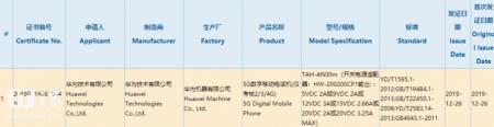 华为Mate Xs手机通过3C认证:又一爆款出炉