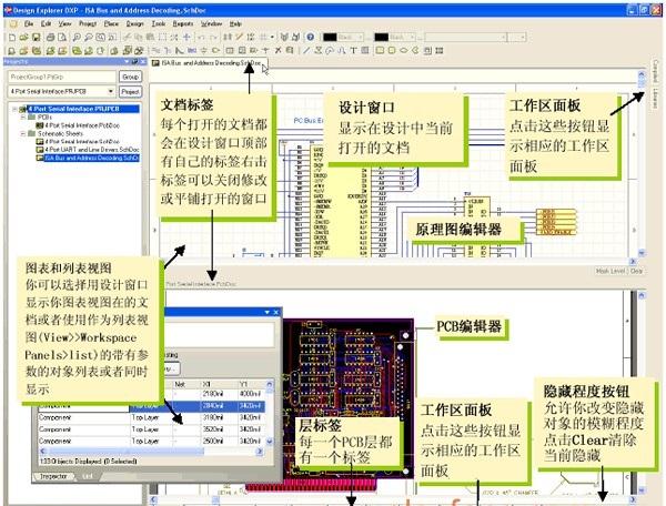 �路�O��件系列教程(一),Protel DXP�路�O��件之基�A操作