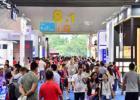 2020广州国际智能家居展预告