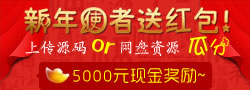 上传资源瓜分5000元现金奖励!