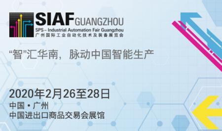 (广州)2020年广州国际工业自动化及装备展览会面积突破50,000平方米,再次刷新往届记录