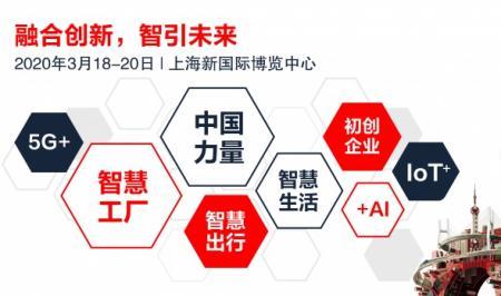 (上海) 2020慕尼黑上海电子展观众预登记正式开启