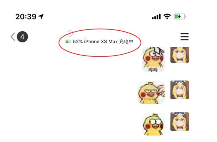 """扎心了,""""手机没电""""没法成借口了:手机QQ可显示实时电量"""