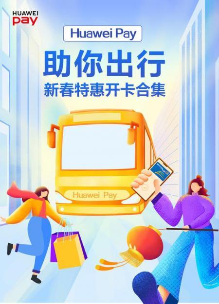 华为官方发微博宣布:Huawei Pay新增6城市交通卡