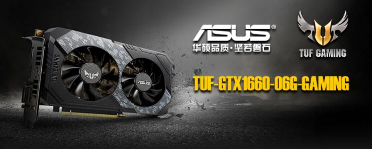 华硕TUF-GeForce GTX1660-O6G-GAMING:强性能+高品质