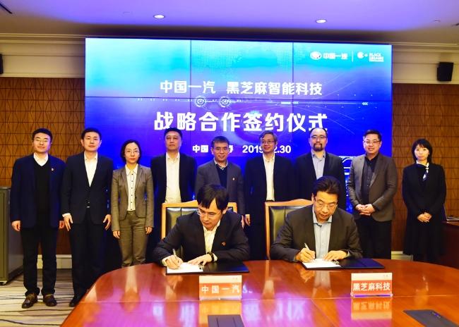 加码自动驾驶!中国一汽与黑芝麻智能科技达成合作