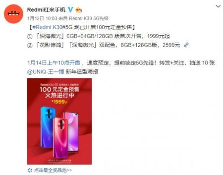 Redmi K30 5G 6GB�却姘骈_售:SA/NSA�p模 +1999元起