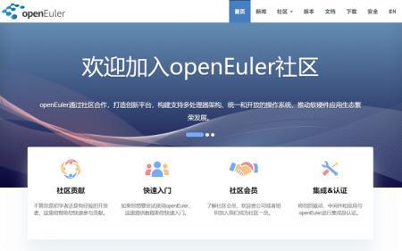 福利来啦!openEuler操作系统源代码正式开放