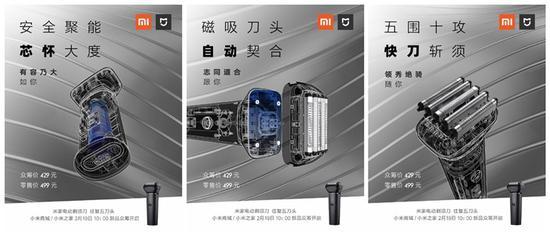 小米米家首款高端剃须刀:2000mAh电池 刀头可悬挂浮动