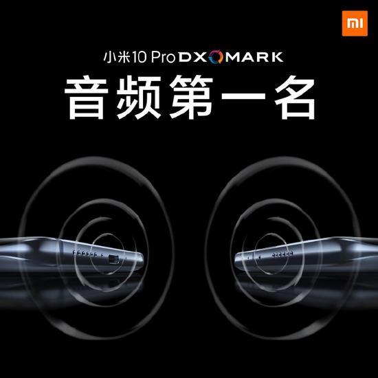 小米10 Pro拿下双料冠军! DXOMARK音频评分也排第一