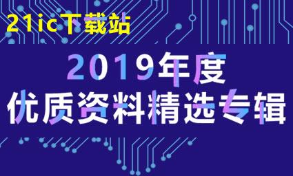21ic下载站 2019年度优质资料精选专辑TOP100