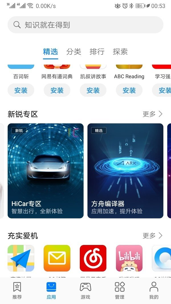 """华为应用市场上线安卓""""方舟编译器""""精选专区"""