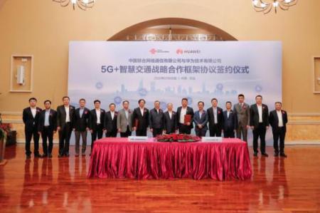 """中国联通携手华为助力""""5G+智慧交通""""发展"""