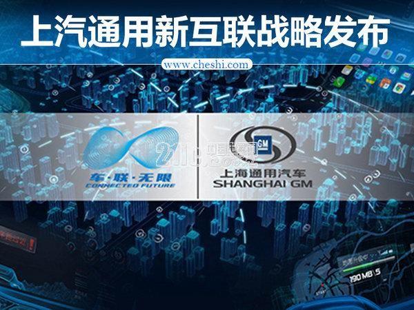上海通用推出许多接地气的新技术