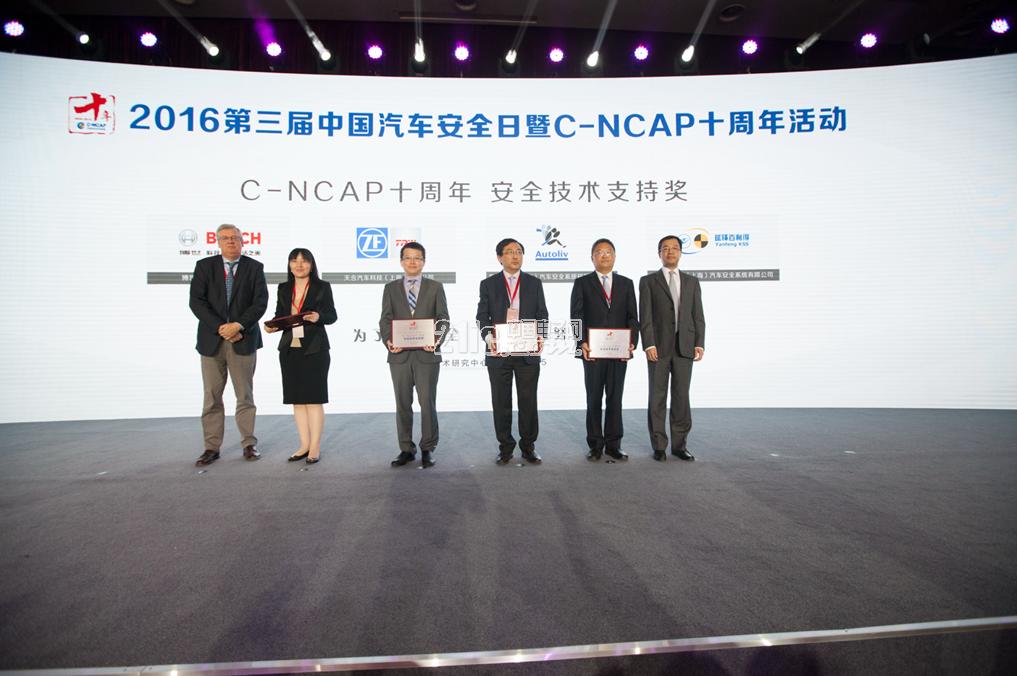 """博世底盘控制系统中国区获""""C-NCAP十周年安全技术支持奖"""""""