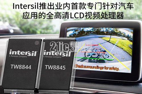 棒棒哒!汽车专用的全高清LCD视频处理器