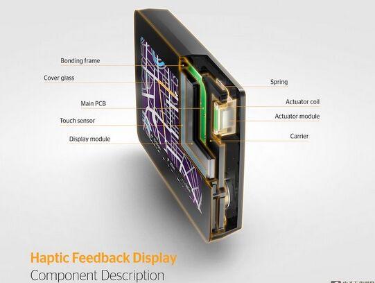 大陆集团开发出带触觉反馈功能的显示器