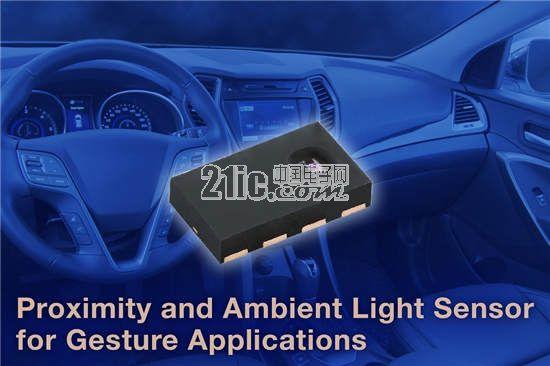 Vishay推出汽车级接近和环境光传感器 使手势控制设计更加灵活