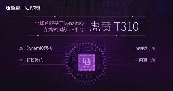 紫光展锐推出全球首款基于DynamIQ架构的4核 LTE平台--虎贲T310